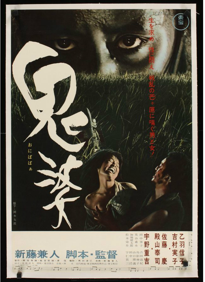 onibaba-linen-japanese-64-kaneto-shindo-s-japanese-horror-movie-about-a-demon-mask