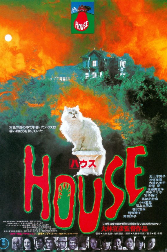 house_1977_poster_02