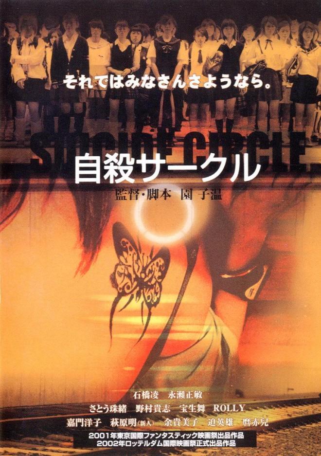 Suicide_Circle_(2002)
