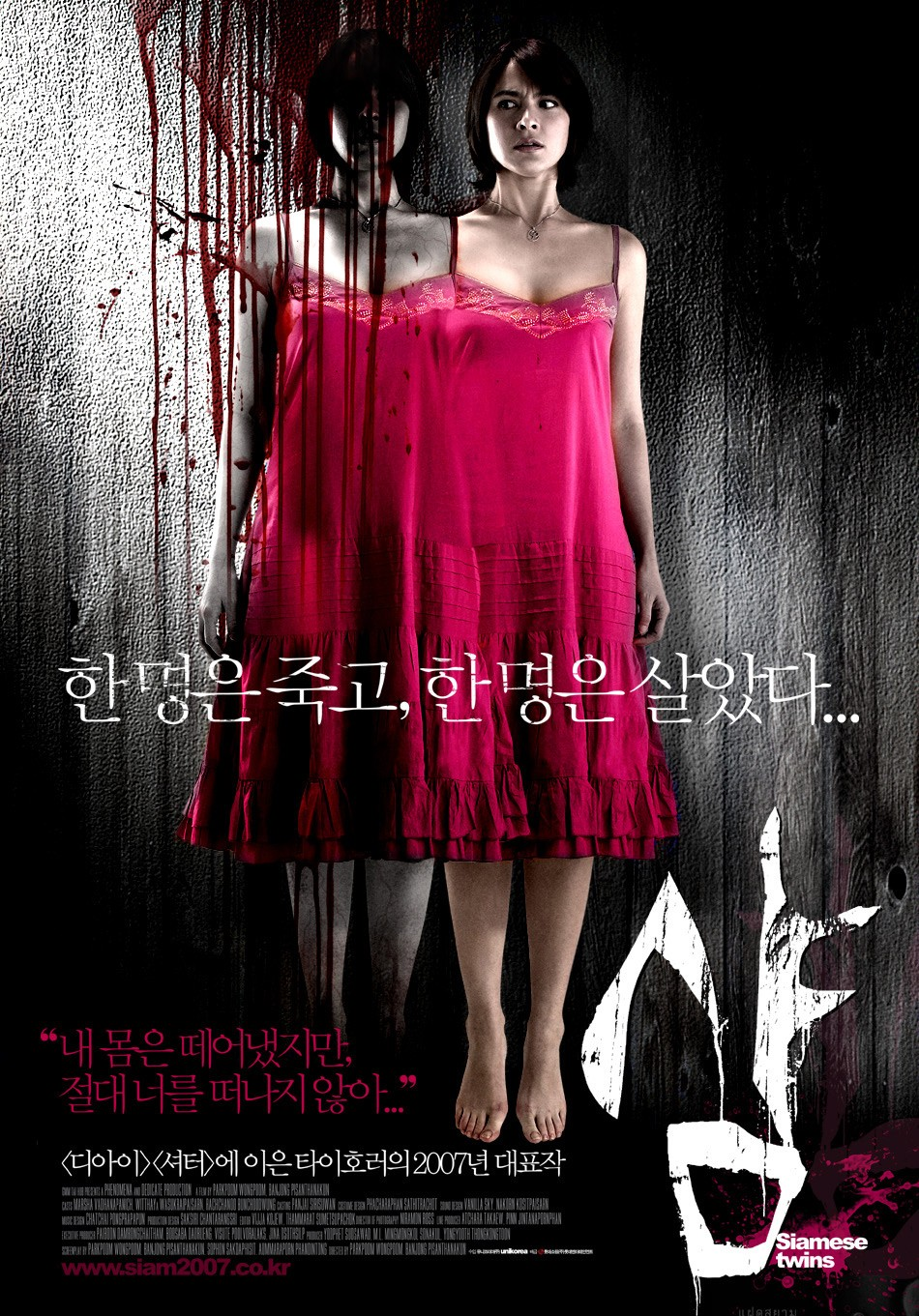 Alone poster3